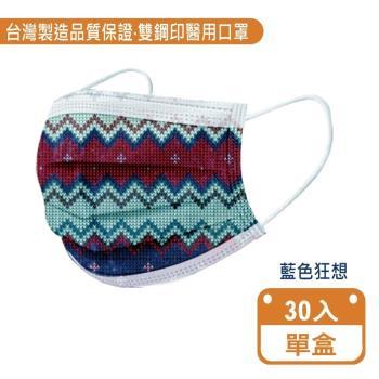 【文賀】醫用口罩 未滅菌-三層醫療口罩-編織夢想系列-藍色狂想 30入/盒