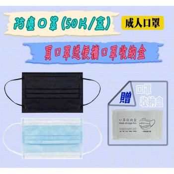 成人防塵口罩-黑色(50片/盒)買就送2盒便攜口罩收納盒