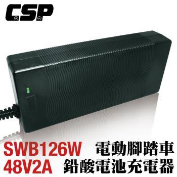 (CSP) 鉛酸電池充電器 SWB48V2A老人電動車 電動單人車 代步車 助步車 殘障車 電動輪椅