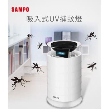 SAMPO聲寶吸入式UV捕蚊燈 ML-JA03E-庫