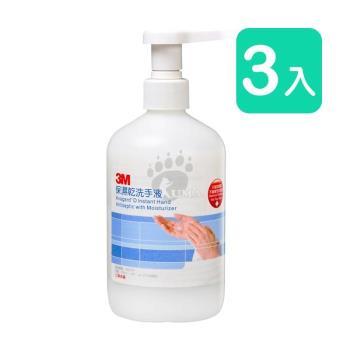 3M 保濕乾洗手液 500ml (3入) 乙類成藥