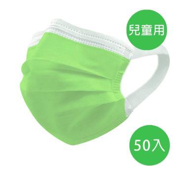 【神煥】綠色 兒童用 醫療口罩50入/盒 (未滅菌)專利可調式無痛耳帶設計 台灣製造