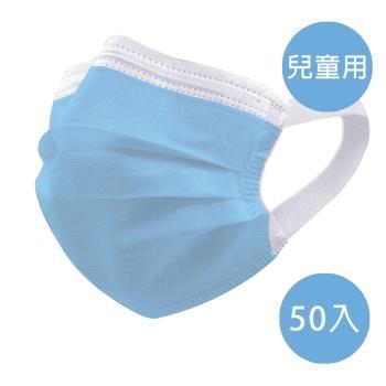 【神煥】藍色 兒童用 醫療口罩50入/盒 (未滅菌)專利可調式無痛耳帶設計 台灣製造