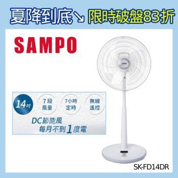 福利品↘SAMPO聲寶 14吋 7段速微電腦遙控DC直流電風扇 SK-FD14DR-庫