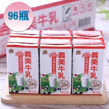 【義美】保久乳(125mlx24瓶/箱)x4箱