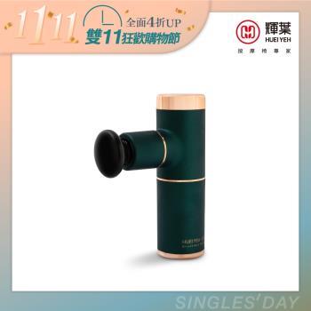 輝葉 miniV美型口袋按摩槍HY-10599-her