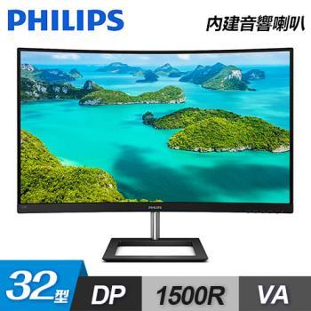 【Philips 飛利浦】328E1CA 32型 4K超廣闊色域曲面顯示器 【贈LED萬用燈】
