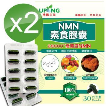 【湧鵬生技】高濃度NMN素食膠囊26000+2入組(NMN:藻精蛋白:每盒30顆:共60顆)