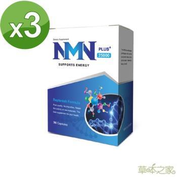 草本之家-NMN+25000(30粒X3盒)
