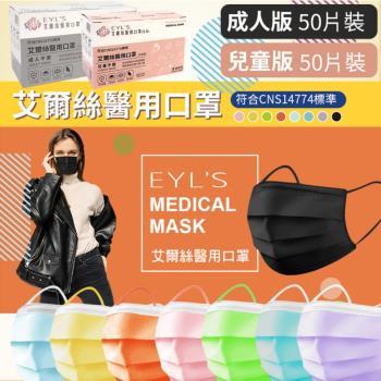 台灣製成人醫療口罩(50枚)(醫療口罩)KZ0020三層口罩 成人口罩50入 台灣製口罩 EYLS口罩 黑色口罩 黑色醫療口罩 醫療口罩50入 口罩
