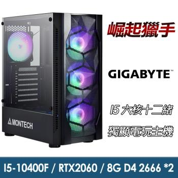 【技嘉平台】I5六核『崛起獵手』RTX2060 獨顯電玩機(I5-10400F/RTX2060/16G/512G+1T/550W)