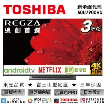【TOSHIBA東芝】福利品 50型 4K安卓東芝六真色PRO廣色域LED液晶顯示器