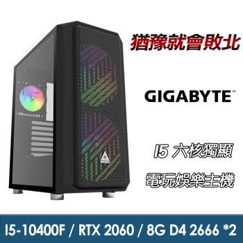 【技嘉平台】I5六核『猶豫就會敗北』RTX2060 獨顯電玩機(I5-10400F/RTX2060/16G/512G/550W)