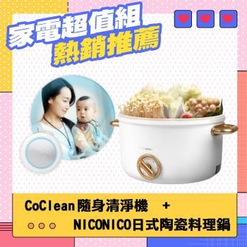 【網美熱銷推薦組】NICONICO 日式陶瓷料理鍋+CoClean隨身空氣清淨機