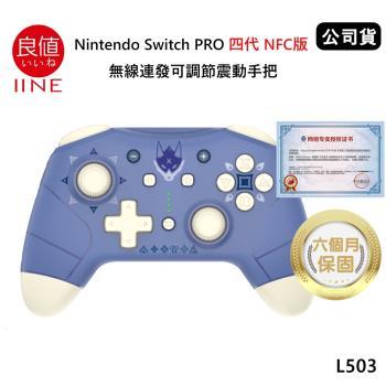 良值 Nintendo Switch PRO 四代NFC版 語音喚醒無線連發可調節震動手把(公司貨) 魔物L503