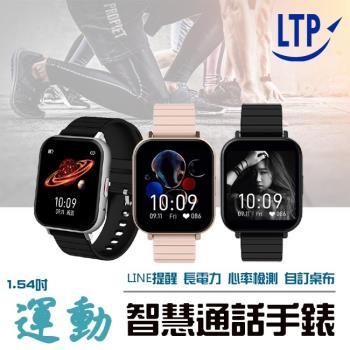 【LTP】1.54吋大螢幕藍芽 健康管理 通話 Line 智慧手錶