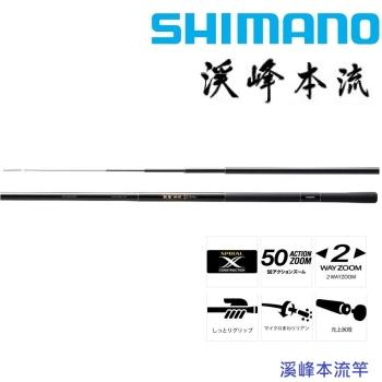 SHIMANO  溪峰本流 70/75ZF 手竿 溪流竿(公司貨)