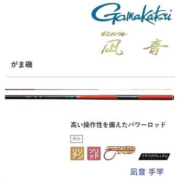 GAMAKATSU  凪音/止音 5.2米 手竿(公司貨)