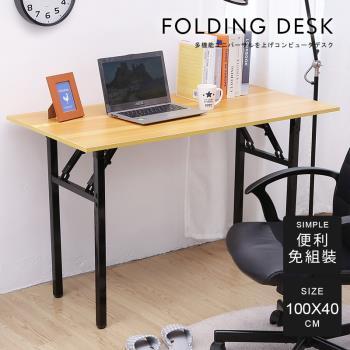 【澄境】100x40免組裝單層折合桌 書桌 電腦桌 餐桌 戶外桌 長桌