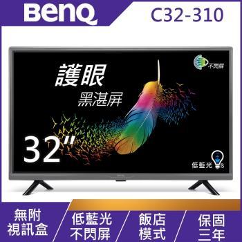 BenQ 32吋 黑湛屏低藍光LED液晶顯示器 C32-310 (無附視訊盒)