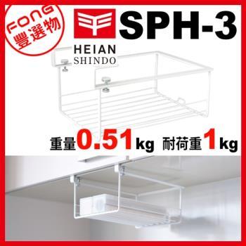 FONG 豐選物 HEIAN SHINDO 平安伸銅 SPH-3 免鑽櫥櫃置物架