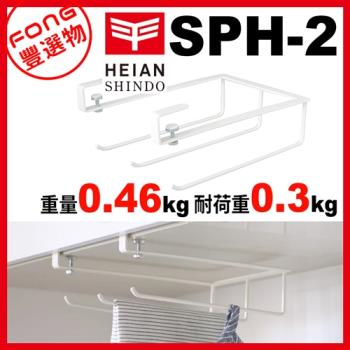 FONG 豐選物 HEIAN SHINDO 平安伸銅 SPH-2 免鑽櫥櫃毛巾架