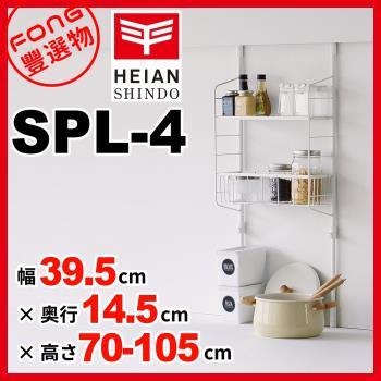 FONG 豐選物 HEIAN SHINDO 平安伸銅SPL-4 Spluce系列 廚房壁面收納組(收納籃)