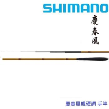 SHIMANO  慶春風 手竿 鯉硬調18呎 (公司貨)