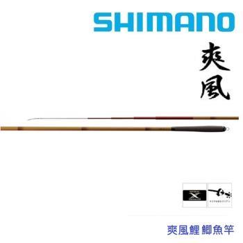 SHIMANO  爽風 手竿 硬調15呎 (公司貨)