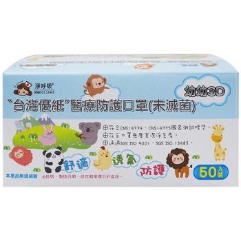 台灣優紙~幼幼3D醫療口罩(50枚) 二種卡通圖案可選(二盒)