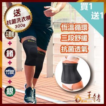 【王鍺】石墨烯智慧恆溫強效鍺護膝+H鍺能量保健型10吋寬護腰 (買1送1_超值2件組)