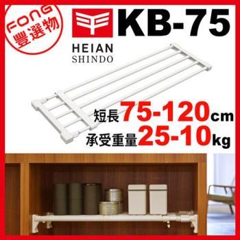 FONG 豐選物 HEIAN SHINDO 平安伸銅 超耐重伸縮桿KB-75