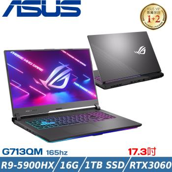 【ASUS 華碩】ROG Strix G713QM-0071F5900HX 17.3吋電競筆電- 日蝕灰(R9-5900HX/RTX3060 6G)