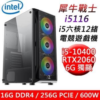 【技嘉平台】犀牛戰士i5116 i5六核RTX2060電競機(i5-10400/B460/16G/256G PCIE/RTX2060 6G/600W)