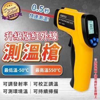 捕夢網-紅外線測溫槍 -20-500度 工業用測溫槍 紅外線溫度計 電子溫度計