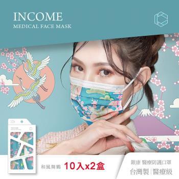 【銀康生醫】成人醫療防護口罩10入x2盒-和風舞鶴