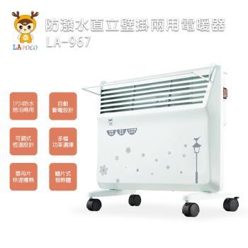 【LAPOLO】防潑水直立壁掛兩用對流式電暖器LA-967 (福利品)-庫