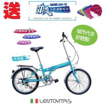 Lentovita   6段變速20吋輪徑折疊車 質感藍 輕量化鋁合金打造好操控自行車