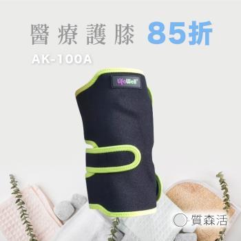【Qlife質森活】LifeWell醫療護膝AK-100C 台灣製