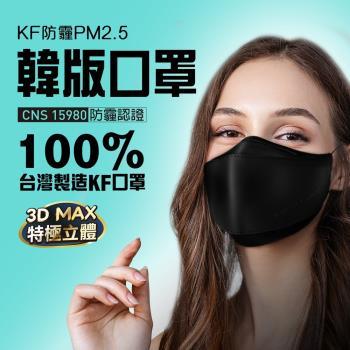U-MASK 韓版KF防霾PM2.5立體口罩-尊爵黑(成人)(3片/袋X6袋)