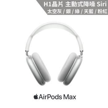 Apple AirPods Max 搭配聰穎耳機套