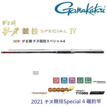 GAMAKATSU 千又競技 Special 4 代 0-53 磯釣竿(公司貨)