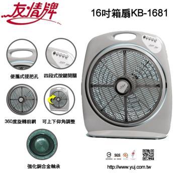 友情 16吋箱扇風扇 KB-1681