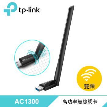 【TP-LINK】Archer T3U PLUS AC1300 高增益無線雙頻 USB 網卡