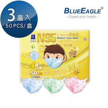 【藍鷹牌】立體型2-4歲幼幼醫用口罩 50片x3盒