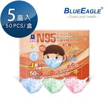 【藍鷹牌】立體型2-6歲幼童醫用口罩 50片x5盒