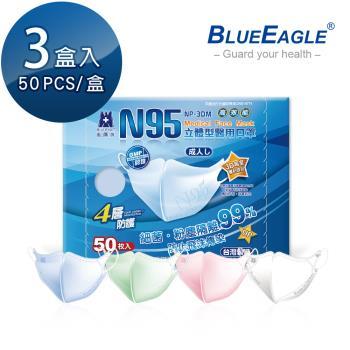 【藍鷹牌】立體型成人醫用口罩 50片x3盒