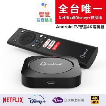 Dynalink-安卓智慧4K電視盒DL-ATV36