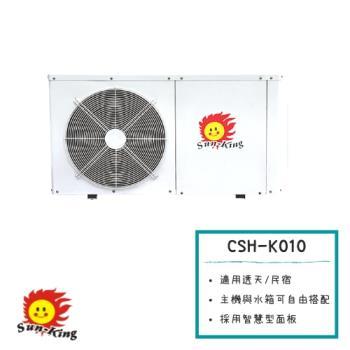 昶新Sun-King高效能家庭式側排風CSH-K010分體機熱泵熱水器