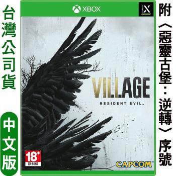 【預購】Xbox Series X (XSX) 惡靈古堡 8:村莊 (Resident Evil Village)-中文版